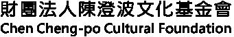 財團法人陳澄波文化基金會