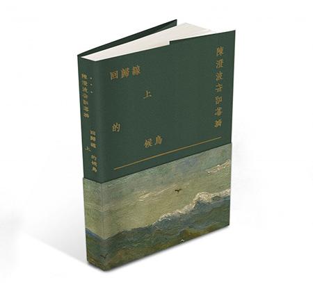 《回歸線上的候鳥──陳澄波作品特寫》新書出版