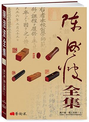 【文章】《陳澄波全集 第六卷‧個人史料I》出版