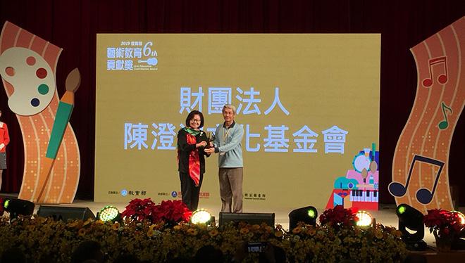 【公告】賀本會榮獲「第六屆教育部藝術教育貢獻獎績優團體獎」