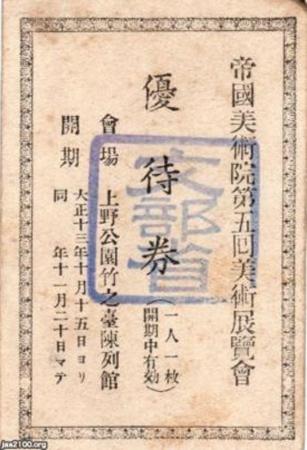 【文章】〈上野美術館〉畫作地點