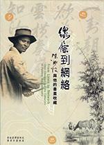 線條到網絡──陳澄波與他的書畫收藏 From Lines to Network - Chen Cheng-po and His Collection of Painting and Calligraphy
