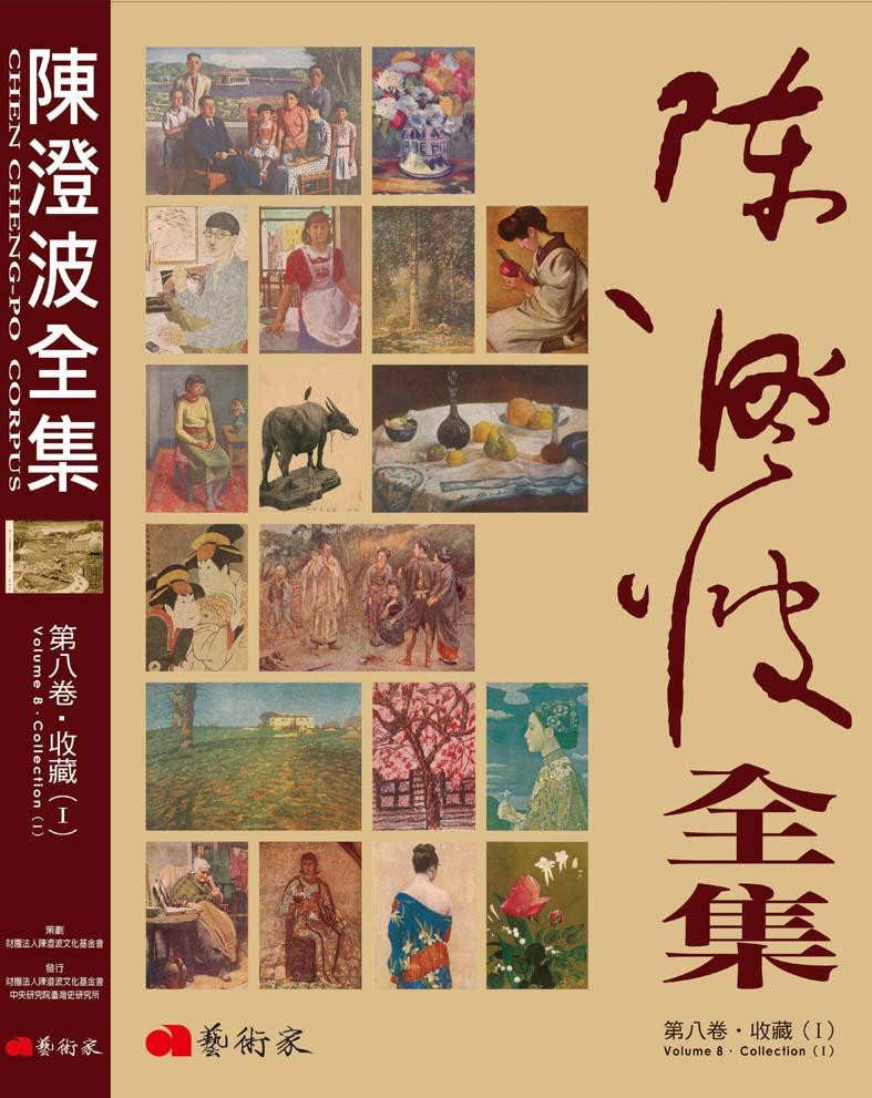 第八卷‧收藏(Ⅰ) Volume 8‧Collection (I)