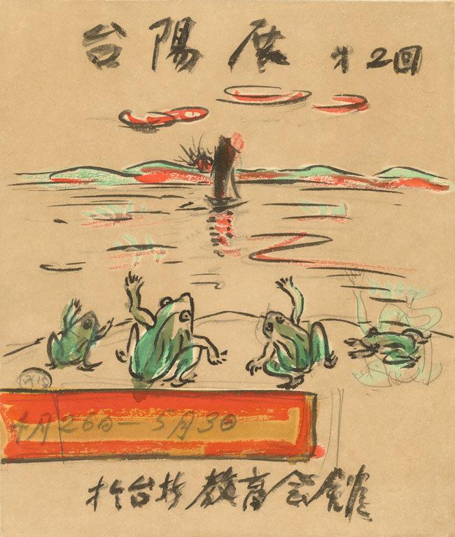 第二回台陽展海報設計(1)