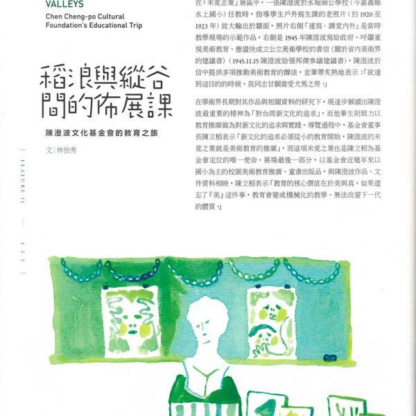 【文章】稻浪與縱谷間的佈展課 陳澄波文化基金會的教育之旅
