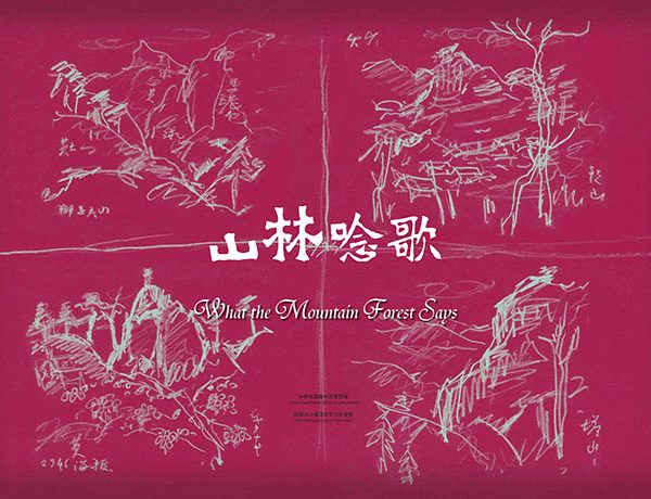 【展覽】兩個展覽:「山林唸歌」與「人生畫遊」