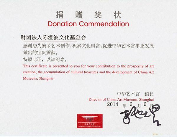 捐贈上海中華藝術宮油畫〈田園〉、〈仰臥枕掌裸女〉、〈甕〉及水彩、淡彩、炭筆素描、速寫等共計8件 2014.6.6