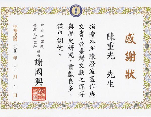 捐贈中央研究院臺灣史研究所陳澄波文書1567件 2016.12.3