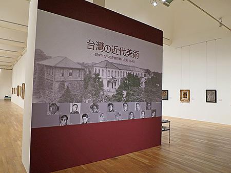 臺灣近代美術──留學生的青春群像(1895-1945) The Modern Art in Taiwan – Works by Foreign Students in their Youth (1895-1945) 2014.9.12-10.26
