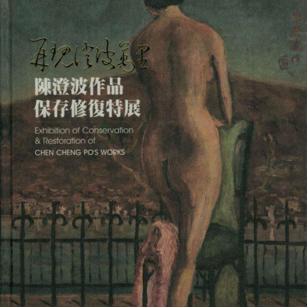 再現澄波萬里──陳澄波作品保存修復特展 Exhibition of Conservation & Restoration of Chen Cheng-po's Works