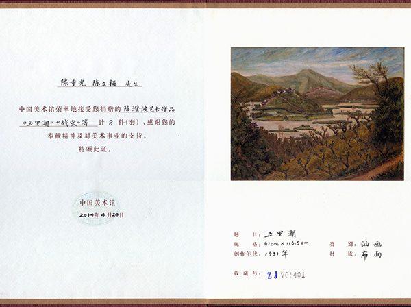 捐贈北京中國美術館油畫〈五里湖〉、〈戰災(商務印書館側)〉、〈裸女靠立椅上紅巾前〉及淡彩、炭筆素描等共計8件 2014.4.24
