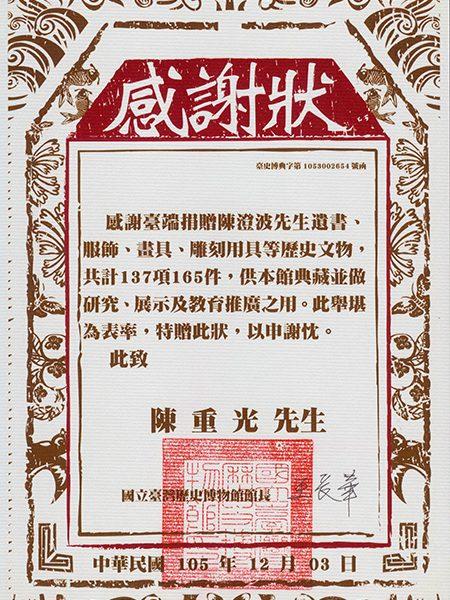 捐贈國立臺灣歷史博物館陳澄波文物165件、張捷文物302件 2016.12.3、2017.11.16