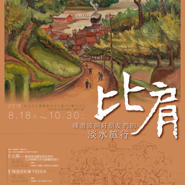 【展覽】比肩──陳澄波與好朋友們的淡水旅行