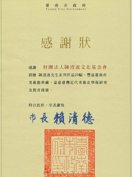 捐贈臺南市美術館油畫〈新樓庭院〉、水彩、淡彩、膠彩、書法、炭筆素描、速寫等共計20件 2013.9.13
