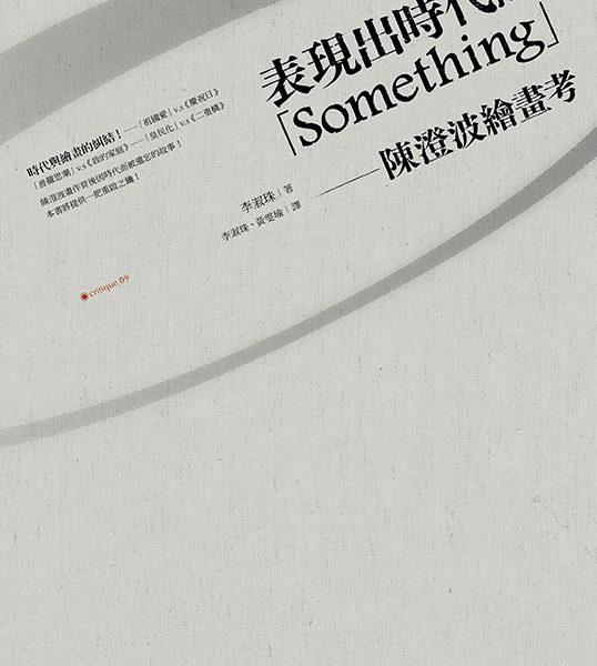 表現出時代的「Something」—陳澄波繪畫考