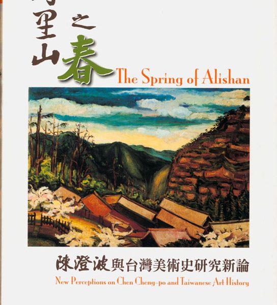 阿里山之春──陳澄波與台灣美術史研究新論The Spring of Alishan: New Perceptions on Chen Cheng-po and Taiwanese Art History