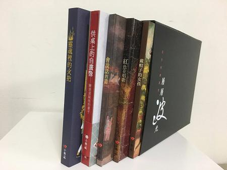 【文章】《層層波光》美育推廣叢書捐贈給「愛的書庫」
