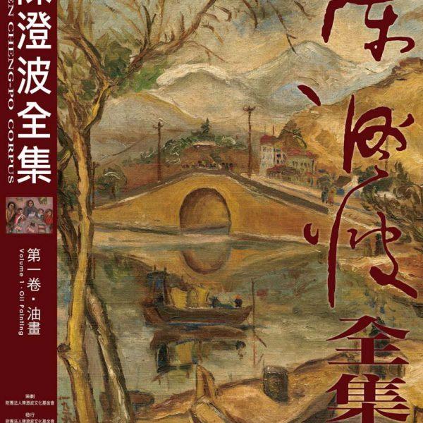 第一卷‧油畫 Volume 1‧Oil Painting
