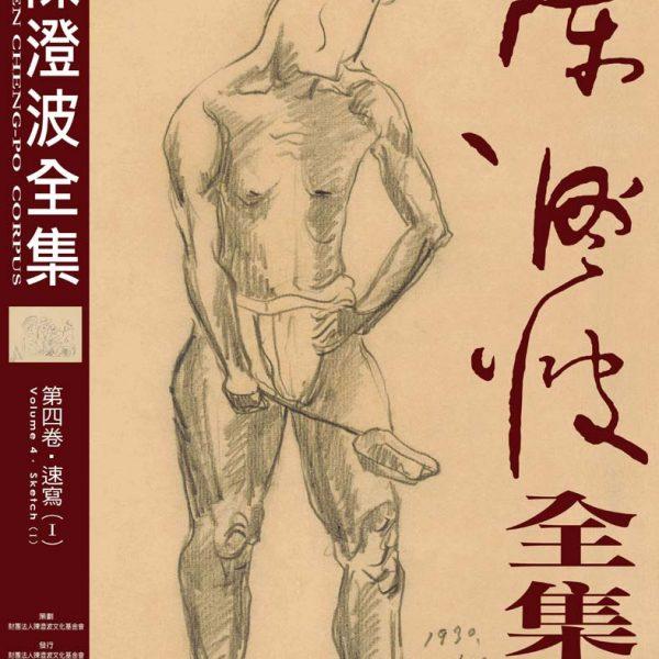 第四卷‧速寫(Ⅰ) Volume 4‧Sketch (I)