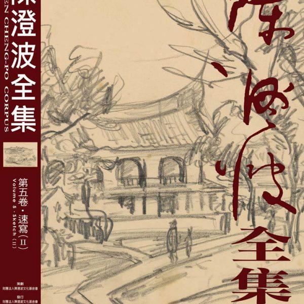 第五卷‧速寫(Ⅱ) Volume 5‧Sketch (II)