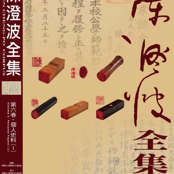 第六卷‧個人史料(Ⅰ) Volume 6‧Personal Historical Materials (I)